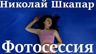 Николай Шкапар-Фитнес центр