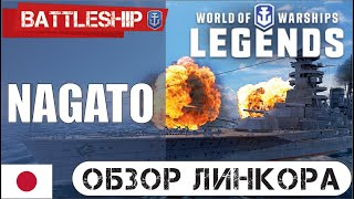 оБЗОР ЛИНКОРА NAGATO WORLD OF WARSHIPS LEGENDS  PS4 XBOX