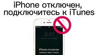 iPhone отключен : как его включить без iTunes?