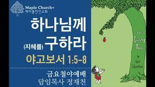 금요철야#5 하나님께 구하라 (야고보서 1:5-8)   정재천 목사   메이플한인교회 금요성령집회