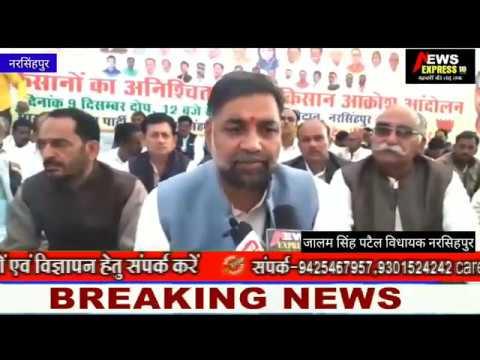 गन्ना किसानों की मांगों को लेकर विधायक जालम सिंह पटैल बैठे धरने पर