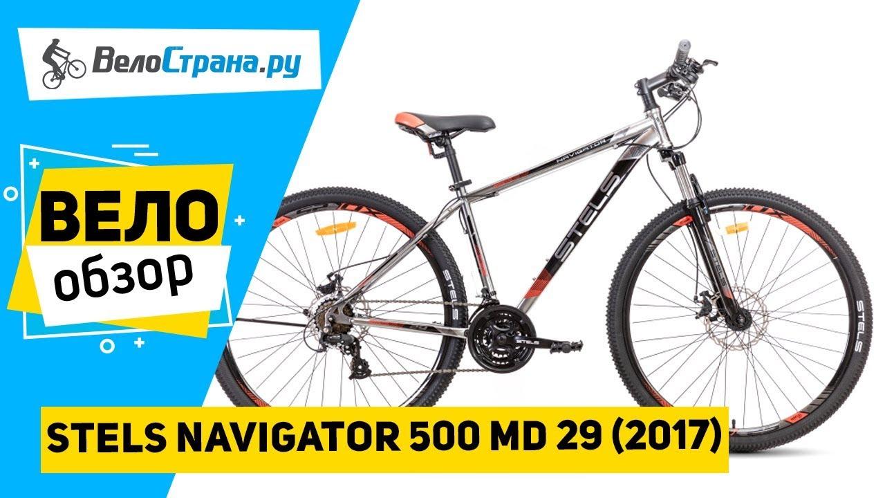 Обзор горного велосипеда STELS Navigator 500 MD с дисковыми .