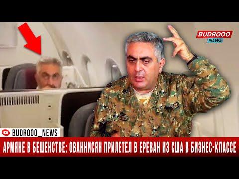 Армяне в бешенстве: Ованнисян прилетел в Ереван из США в бизнес-классе