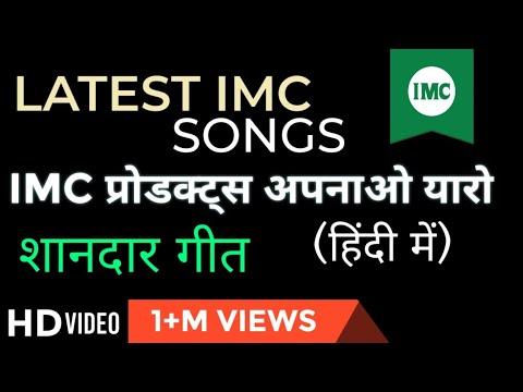 imc-प्रोडक्ट्स-अपनाओ-यारो-गीत-(हिंदी)