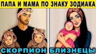 видео Водолей мама