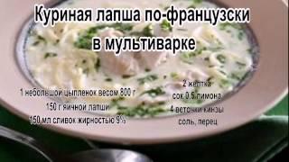 Вкусные супы фото.Куриная лапша по французски в мультиварке