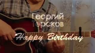 Happy Birthday - fingerstyle