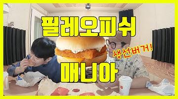 맥도날드의 끝은 필레오피쉬버거! (ft.권재성)