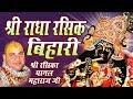 Download श्री राधा रसिक बिहारी !! श्री रसिका पागल महाराज जी    Shri Radha Rasik Bihari    Bhakti  MP3 song and Music Video