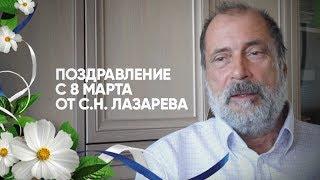 Поздравление с 8 марта от  С. Н. Лазарева