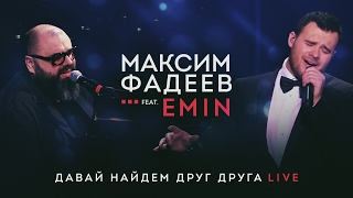 EMIN и Максим ФАДЕЕВ 'Давай найдем друг друга'/ CROCUS CITY HALL, 16