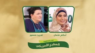 أحلام عثمان وتغريد صنصور - الحلقة الثانية عشر 12