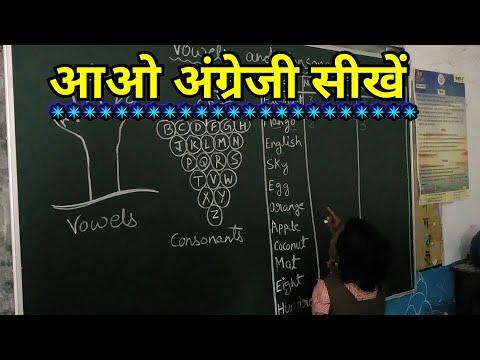 आओ अंग्रेजी सीखें  Let's Learn English / Vowels And Consonants