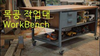 목공 작업대 만들기 / Workbench