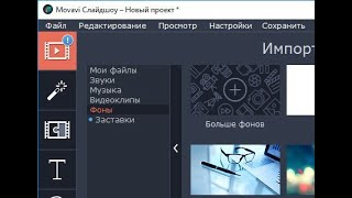 Movavi Слайдшоу 5.2.0 + ключ (Полная версия)