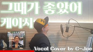 [C-Joe] 그 때가 좋았어 (The Day was Beautiful) by 케이시 (Kassy) [one take live vocal cover]