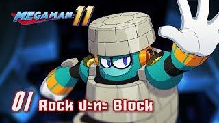 ด่านมันยากหรือเรามันอ่อน | MegaMan 11#01 Block Man
