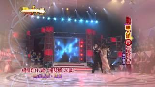 20130106 舞力全開-第20集【楊凱鈞&楊詠卿 - 釋愛】 thumbnail