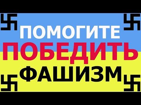 Обращение к РОССИИ # Началась война # США и их союзники напали на РОССИЮ через Украину