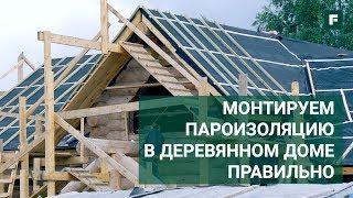 Монтаж пароизоляции в деревянном доме // FORUMHOUSE