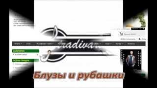 Блузы и рубашки женские Stradivarius (Страдивариус)(Блузы и рубашки женские Stradivarius (Страдивариус). Интернет магазин удобной, модной и стильной брендовой одежды..., 2013-09-09T18:52:30.000Z)