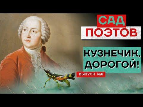 Сад поэтов | Кузнечик, дорогой! | Выпуск №8 (2020)