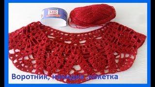 Накидка, воротник, кокетка, вязание крючком,crochet collar (воротник №156)