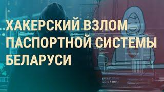 Кто получил данные и фото всех белорусов   ВЕЧЕР   30.07.21
