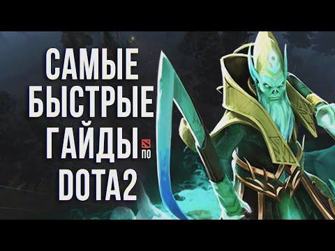 видео: Самый быстрый гайд - necrophos / Некрофос / Некролит  dota 2