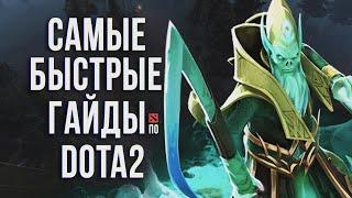 Самый быстрый гайд Necrolyte Быдлолит просто убийца Dota 2