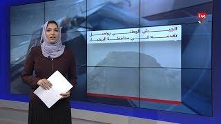 موجز الاخبار | 20 - 06 - 2019 | تقديم بسمة احمد | يمن شباب