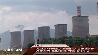Συνέντευξη τύπου για την ημερίδα για την ενέργεια στις 26/1 στην Κοζάνη