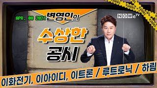 [나우경제TV] 변영인의 수상한 공시: 이화전기, 이아…