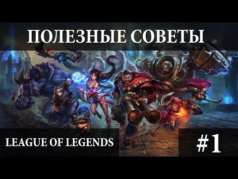 видео: Полезные советы league of legends #1