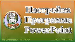 Программа PowerPoint 2010. 2 видеоурок . Настройка Повер поинт
