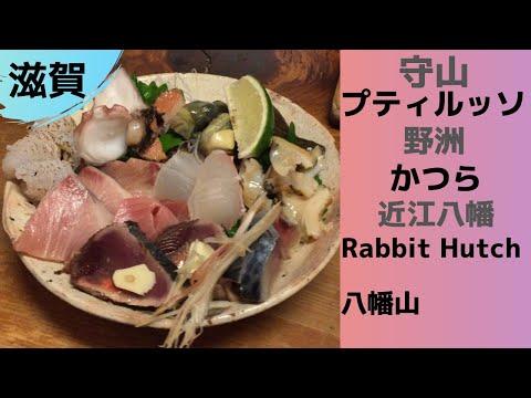 【滋賀 グルメ】 守山 プティ ルッソ 野洲 かつら 近江八幡 Rabbit Hutch 八幡山