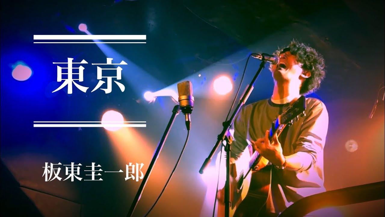 板東圭一郎『東京』 @2020.12.18 福山INN-OVATION