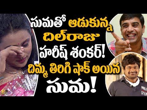 Dil Raju, Harish Shankar Shocked Suma | Celebrity News |