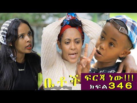 "Betoch   ""ፍርጃ ነው!!! ""Comedy Ethiopian Series Drama Episode 346"