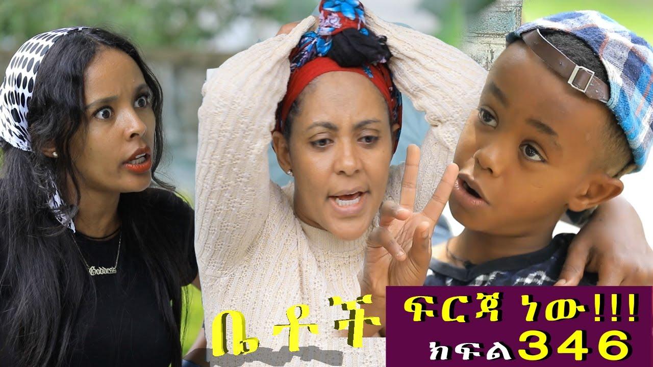 "Betoch | ""ፍርጃ ነው!!! ""Comedy Ethiopian Series Drama Episode 346"