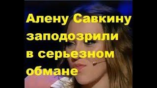 Алену Савкину заподозрили в серьезном обмане. ДОМ-2 новости, скандалы, сплетни, слухи