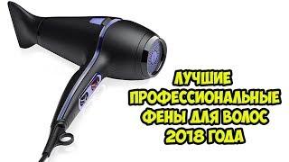 Лучшие профессиональные фены для волос 2018 года.