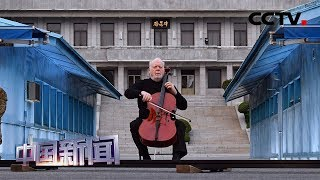 [中国新闻] 韩国举行文艺演出纪念《板门店宣言》签署一周年 | CCTV中文国际