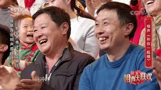 [2020新春相声大联欢]相声《和你一起唱》 表演:寇振海 郭金杰| CCTV综艺