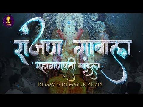 ranjan-gavla-mahaganpati-nandala-(remix)-|-dj-mav-&-dj-mayur-|-रांजणगावाला-महागणपती-नांदला-रीमिक्स