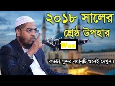 Maulana Hafizur Rahman Siddiki   Hafizur Rahman Siddiki Waz 2018 Mp3 Download Kuakata