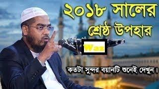 Maulana Hafizur Rahman Siddiki   hafizur rahman siddiki waz 2018 mp3 download Kuakata.mp3