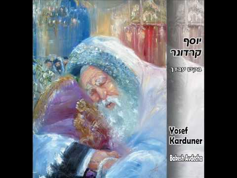 יוסף קרדונר - כאייל תערוג