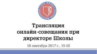 Онлайн-совещание при директоре Школы (18 сентября 2017)