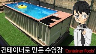 컨테이너로 만든 수영장 'Shipping Container Pools'-[스나이퍼 뉴스룸]
